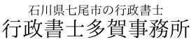 建設キャリアアップシステム|建設業許可は石川県七尾市の【行政書士多賀事務所】へ