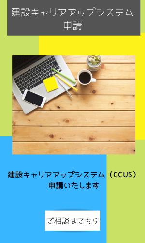 石川県七尾市行政書士キャリアアアップシステム申請