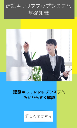 石川県七尾市行政書士の建設キャリアアップシステムの説明