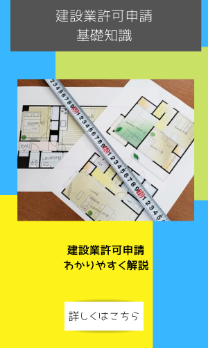 石川県七尾市行政書士の建設業許可の基礎知識