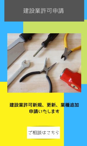 石川県七尾市行政書士建設業許可申請