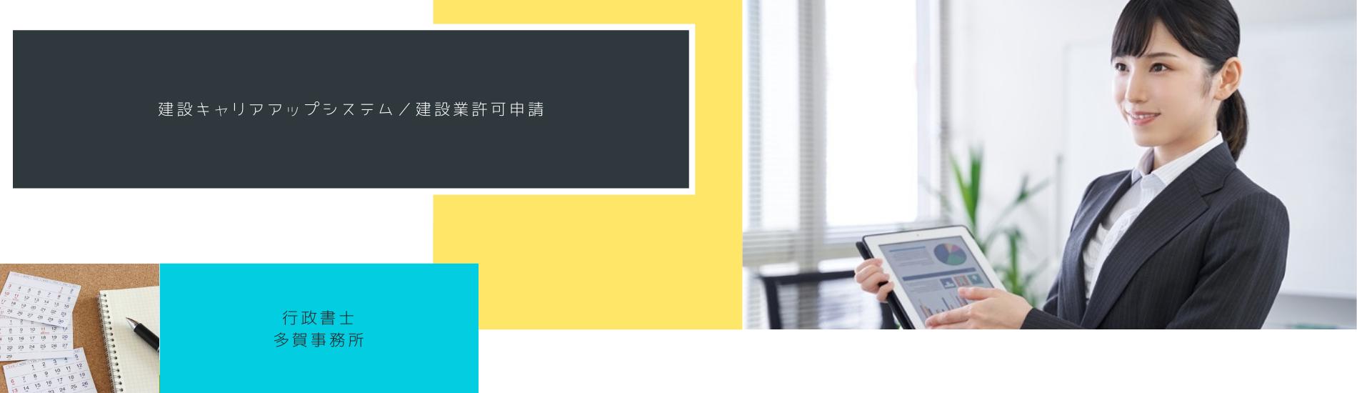石川県能登地方や七尾市の建設業許可申請・建設キャリアアップシステム代行(CCUS)申請は行政書士多賀事務所