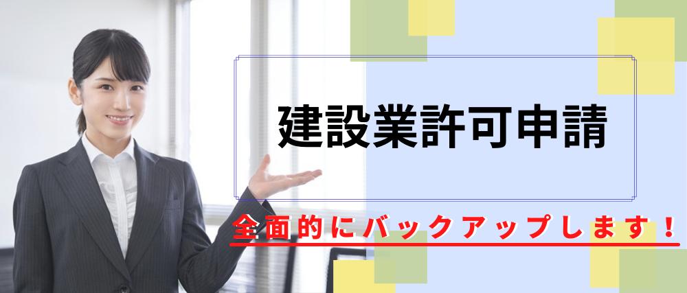 石川県建設業許可の画像